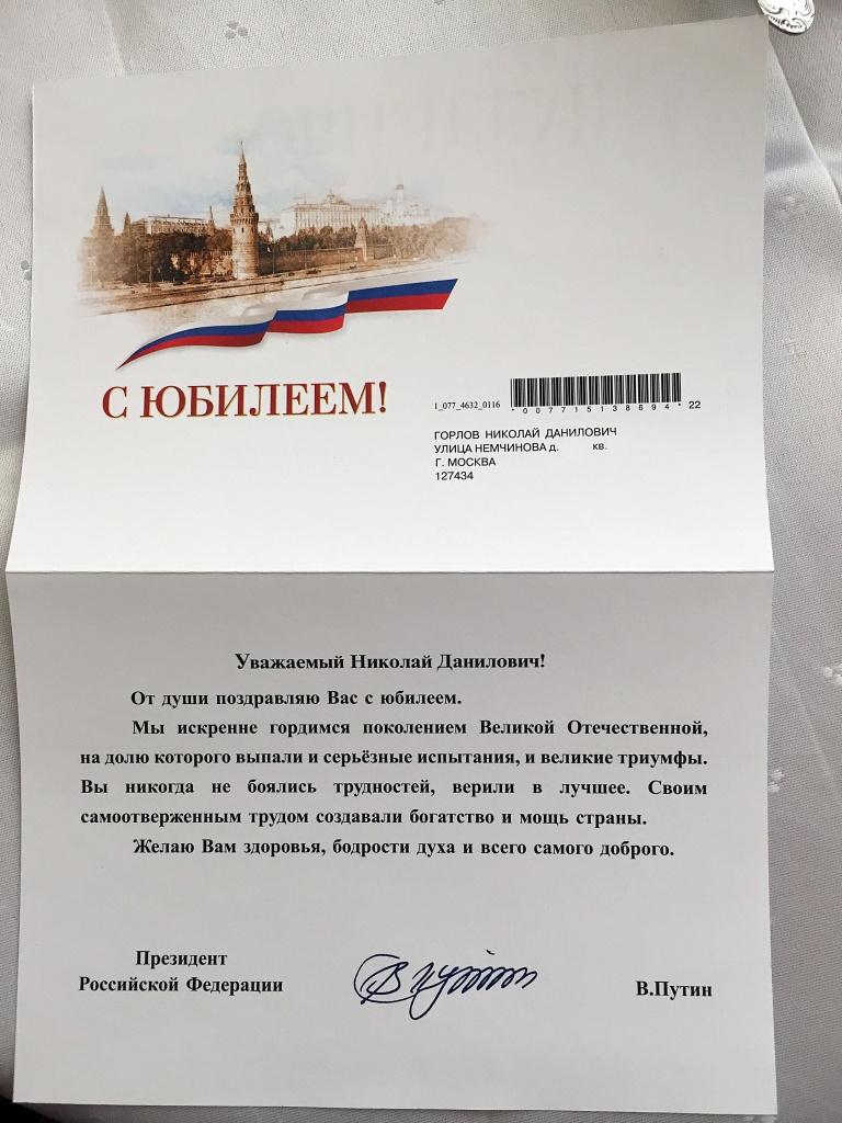 техника письмо с поздравлением юбилей компании только сами звезды