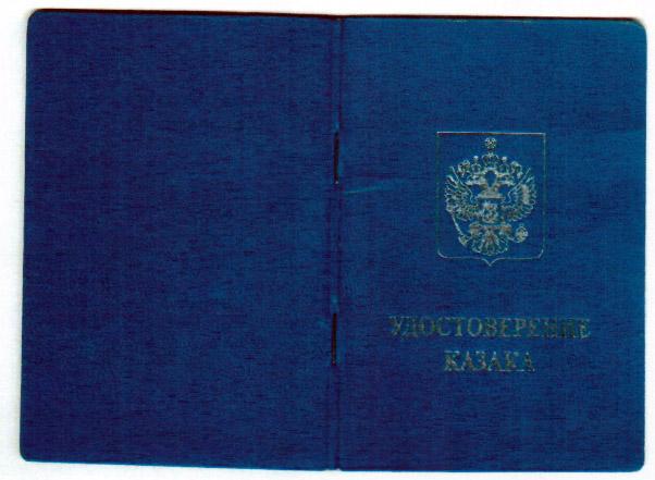 снапчате фото корочки удостоверение казака